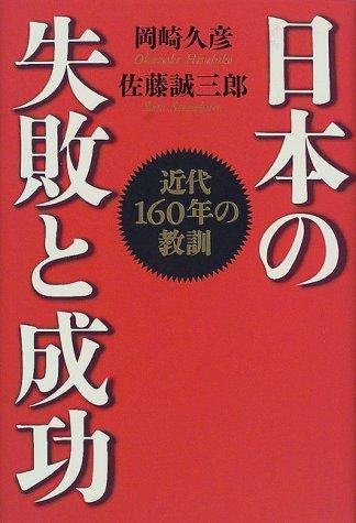 日本の失敗と成功―近代160年の教訓の詳細を見る