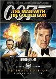 007 黄金銃を持つ男 アルティメット・エディション [DVD] 画像