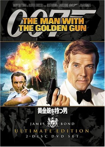 007 黄金銃を持つ男 アルティメット・エディション [DVD]
