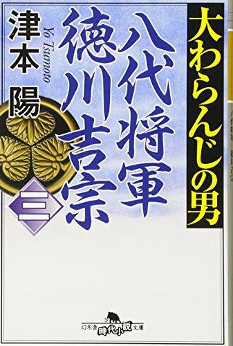 大わらんじの男〈3〉―八代将軍徳川吉宗 (幻冬舎時代小説文庫)