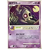 ヨマワルLV.11 ポケモンカード DP3【ひかる闇】