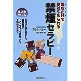 禁煙セラピー[セラピーシリーズ]
