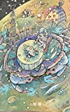 12星座の恋物語— 蟹座・第二章 —: 海と瑠璃の境界