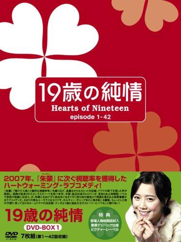 19歳の純情 DVD-BOX1の詳細を見る
