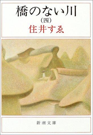 橋のない川 (4) (新潮文庫)の詳細を見る