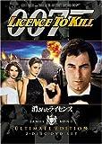 007 消されたライセンス アルティメット・エディション [DVD]