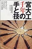 宮大工千年の「手と技」―語りつぎたい、木を生かす日本人の知恵