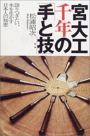 宮大工千年の「手と技」―語りつぎたい、木を生かす日本人の知恵の詳細を見る