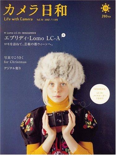カメラ日和 2007年 01月号 [雑誌]の詳細を見る