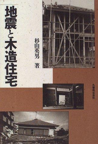地震と木造住宅