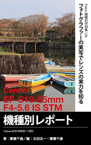 Foton機種別作例集124 フォトグラファーの実写でレンズの実力を知る Canon EF-S18-55mm F4-5.6 IS STM 機種別レポート: EOS 9000Dで撮影