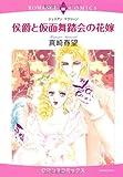 侯爵と仮面舞踏会の花嫁 (エメラルドコミックス ロマンスコミックス)