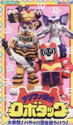 テツワン探偵ロボタック(3)~HERO CLUB [VHS]