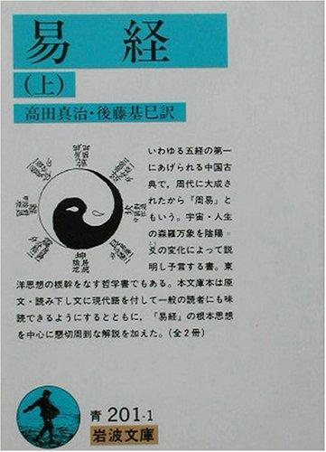 易経〈上〉 (岩波文庫)
