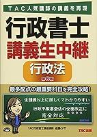 行政書士 講義生中継 行政法 第6版