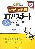 かんたん合格 ITパスポート 教科書 平成25年度 CBT対応 (Tettei Kouryaku JOHO SHORI)