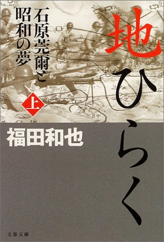 石原莞爾と昭和の夢 地ひらく 上 (文春文庫)