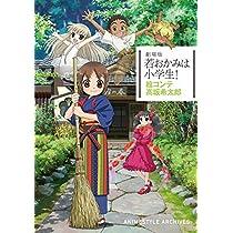 劇場版「若おかみは小学生!」絵コンテ 高坂希太郎 (ANIMESTYLE ARCHIVES)