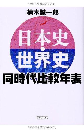 日本史・世界史同時代比較年表 (朝日文庫)の詳細を見る