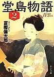 堂島物語(2) 青雲篇 (中公文庫)
