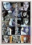 日本名作怪談劇場 DVD-BOX[DVD]