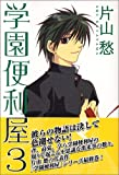 学園便利屋 (3) (ウィングス・コミックス文庫)