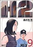 H2 (9) (少年サンデーコミックス〈ワイド版〉)
