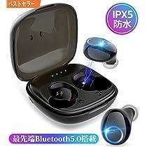 【最新版 Bluetooth 5.0】自動ペアリング ブルートゥース イヤホン 左右分離型 片耳&両耳とも対応 Hi-Fi 高音質 完全 ワイヤレス イヤホン 超軽量 ヘッドホン iPhone/Android対応