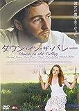 ダウン・イン・ザ・バレー[DVD]