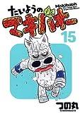 たいようのマキバオー 15 (プレイボーイコミックス) 画像