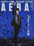 AERA(アエラ) 2017年 6/12 号 [雑誌]