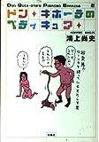 ドン・キホーテのペディキュア (扶桑社文庫)