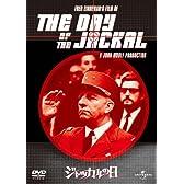 ジャッカルの日 【ベスト・ライブラリー 1500円:サスペンス特集】 [DVD]