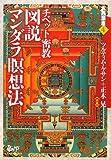 チベット密教 図説マンダラ瞑想法 (実践講座)