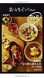おうちでバル【BAR】―欧風的立ち飲み屋さんのタパス99 (池田書店の料理新書シリーズ)
