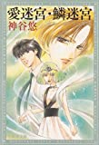 愛迷宮 (白泉社文庫 か 6-15 京&一平シリーズ 15)