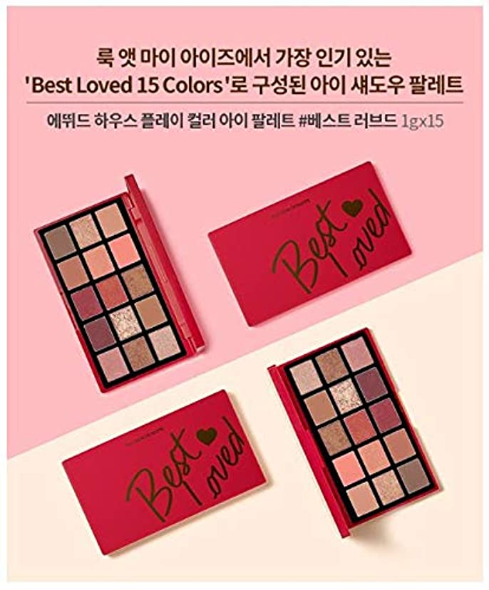 本質的ではないおめでとう支店[ETUDE HOUSE] Play Color Eye Palette # Best love/プレイカラーアイパレット#ベストラブド [並行輸入品]