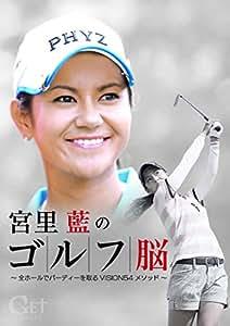 GET SPORTS 宮里藍のゴルフ脳 ~ 全ホールでバーディを取る「VISION54」メソッド ~ [DVD]