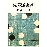 佐幕派史談 (中公文庫 A 27-2)