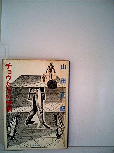 チョウたちの時間 (1980年) (角川文庫)の詳細を見る