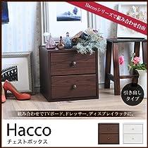 Hacco(ハコ) チェストボックス(ホワイト)