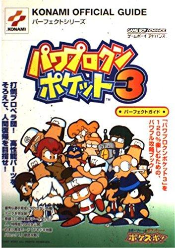 パワプロクンポケット3パーフェクトガイド (KONAMI OFFICIAL GUIDEパーフェクトシリーズ)