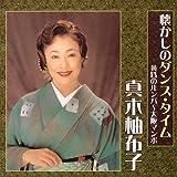 懐かしのダンス・タイム 黄昏のルンバ~大阪マンボ