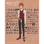 【Amazon.co.jp限定】 純潔のマリア VI 特装限定版 (オリジナルアートカード付) [Blu-ray]