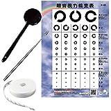 視力検査キット 3メートル用 ランドルト環視力表付き