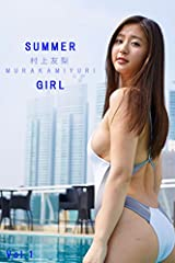 SUMMER GIRL Vol.1 / 村上友梨