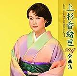 上杉香緒里2017年全曲集