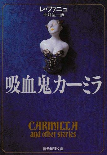 吸血鬼カーミラ (創元推理文庫 506-1)
