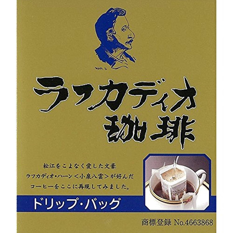 中村茶舗 ラフカディオ珈琲ドリップバッグ 35g