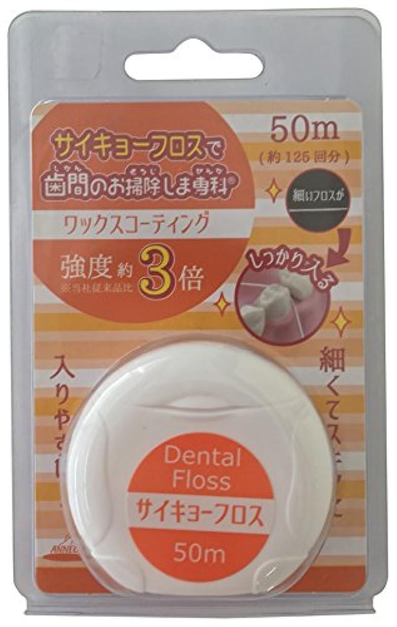 汚物疫病刺しますサイキョーフロスで歯間のお掃除しま専科 ワックスコーティング 50m